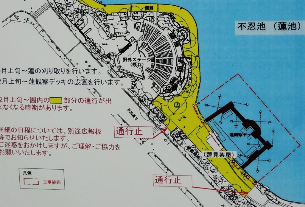 不忍池工事中④2014・1-11