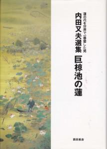 『巨椋池の蓮』