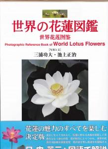 『世界の花蓮図鑑』_0001