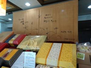 幸せの韓果店内S